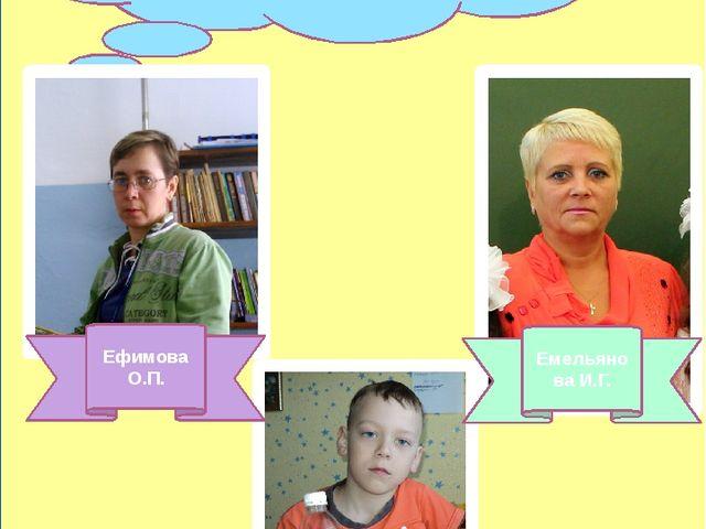 Авторы-составители: Ефимова О.П. Ефимов Дмитрий Емельянова И.Г.