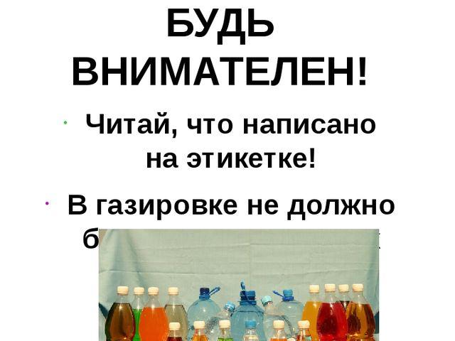 Если ты купил газировку! БУДЬ ВНИМАТЕЛЕН! Читай, что написано на этикетке! В...