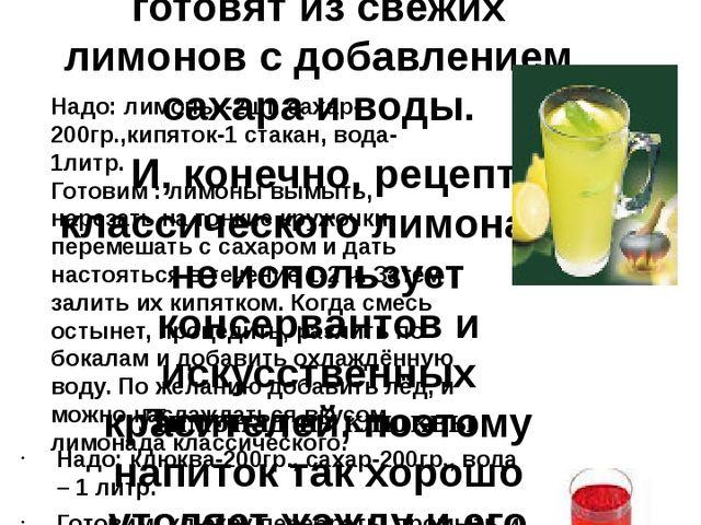 Лимонад классический готовят из свежих лимонов с добавлением сахара и воды. И...