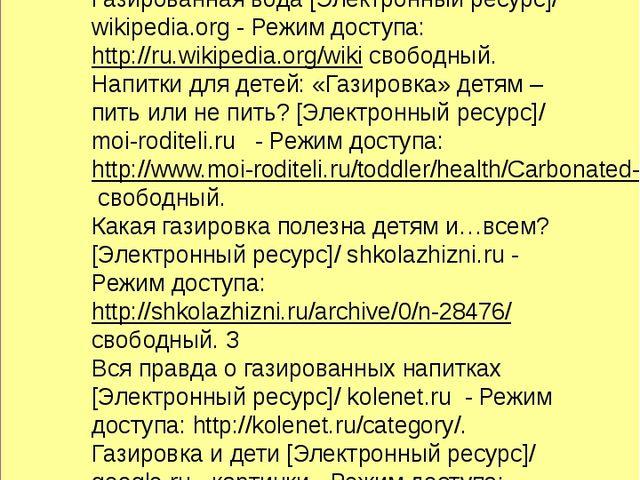 Интернет ресурсы: Газированная вода [Электронный ресурс]/ wikipedia.org - Ре...