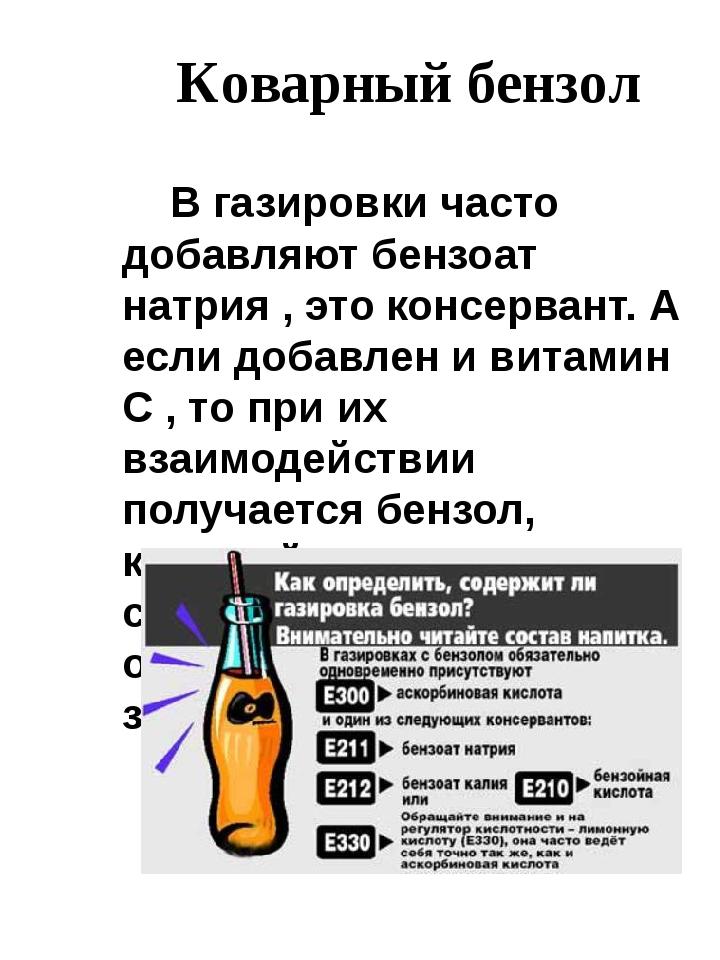 Коварный бензол В газировки часто добавляют бензоат натрия , это консервант....