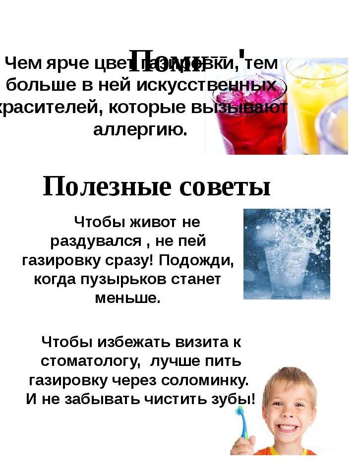 Помни ! Полезные советы Чтобы живот не раздувался , не пей газировку сразу!...