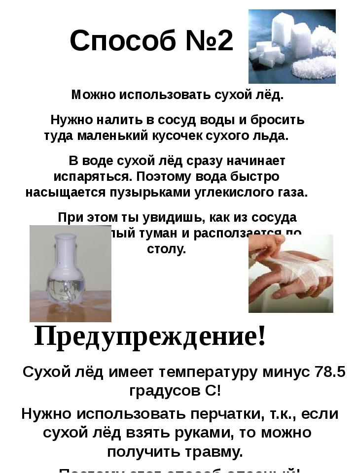 Способ №2 Можно использовать сухой лёд. Нужно налить в сосуд воды и бросить т...