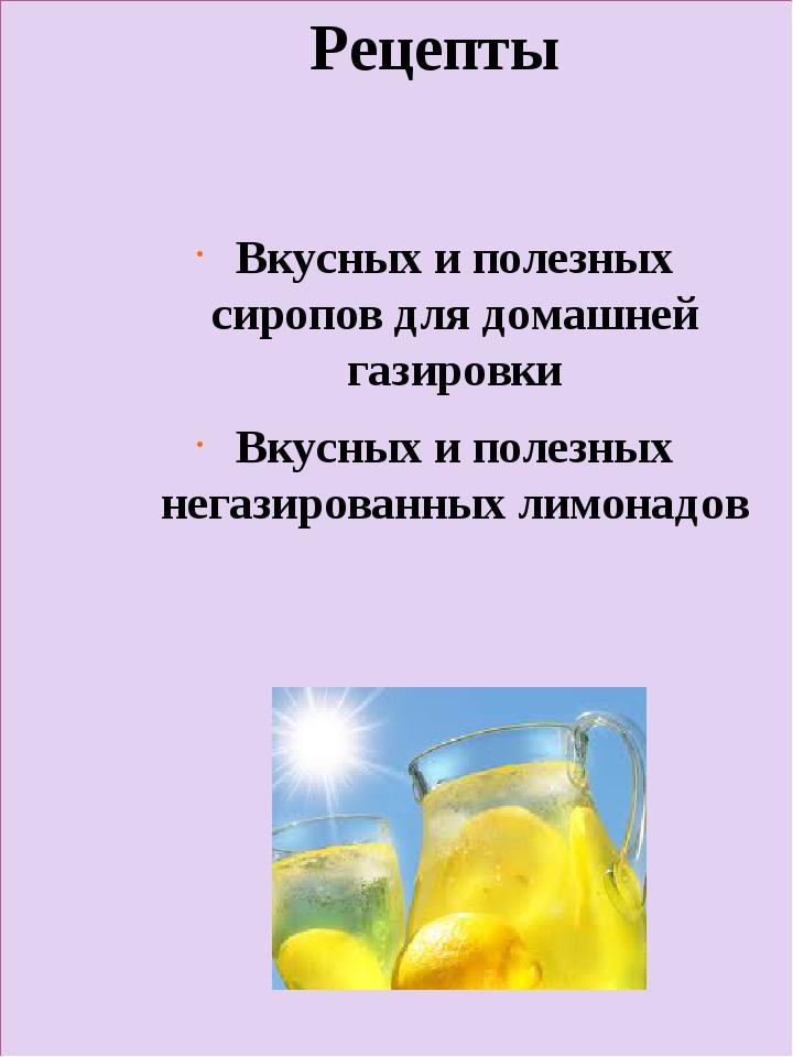 Рецепты Вкусных и полезных сиропов для домашней газировки Вкусных и полезных...