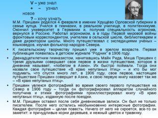 М.М. Пришвин родился 4 февраля в имении Хрущёво Орловской губернии в семье ку