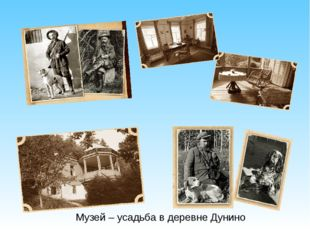 Музей – усадьба в деревне Дунино Музей – усадьба в деревне Дунино