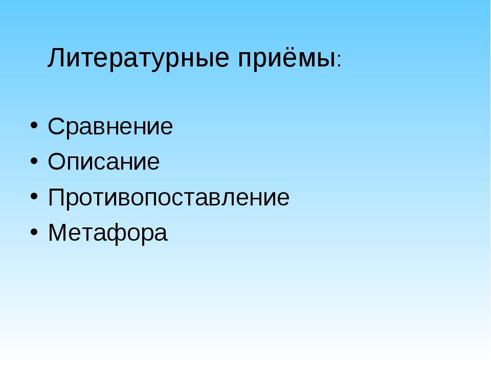 Литературные приёмы: Литературные приёмы: Сравнение Описание Противопост...