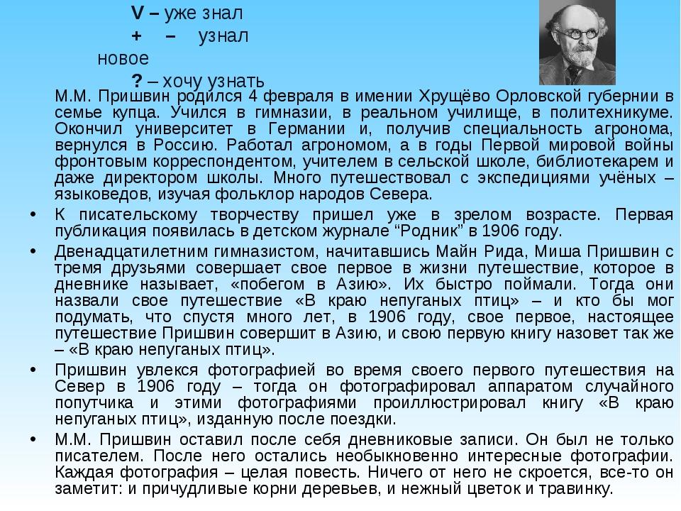 М.М. Пришвин родился 4 февраля в имении Хрущёво Орловской губернии в семье ку...