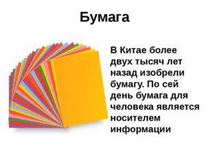 Бумага В Китае более двух тысяч лет назад изобрели бумагу. По сей день бумага