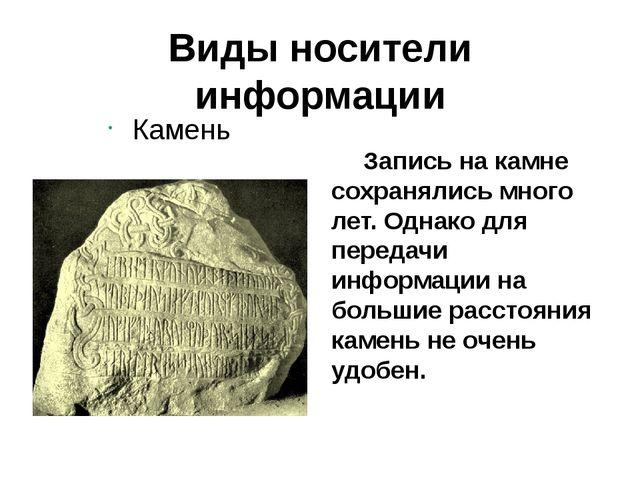 Виды носители информации Камень  Запись на камне сохранялись много лет. Одн...