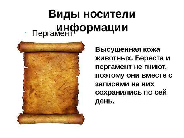 Виды носители информации Пергамент Высушенная кожа животных. Береста и пергам...