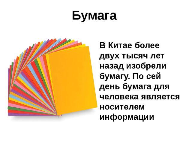 Бумага В Китае более двух тысяч лет назад изобрели бумагу. По сей день бумага...