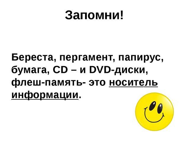 Запомни! Береста, пергамент, папирус, бумага, CD – и DVD-диски, флеш-память-...