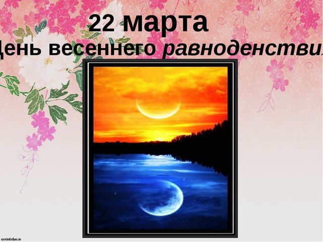 22 марта День весеннего равноденствия