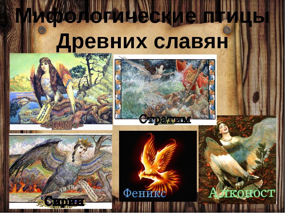 Мифологические птицы Древних славян