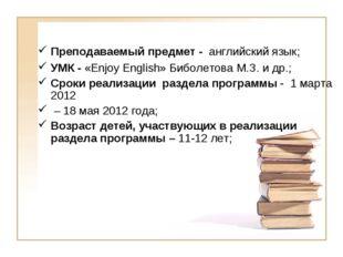 Преподаваемый предмет - английский язык; УМК - «Enjoy English» Биболетова М.З