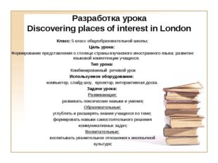 Разработка урока Discovering places of interest in London Класс: 5 класс обще