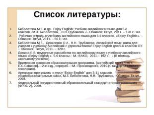 Список литературы: Биболетова М.З. и др. Enjoy English: Учебник английского