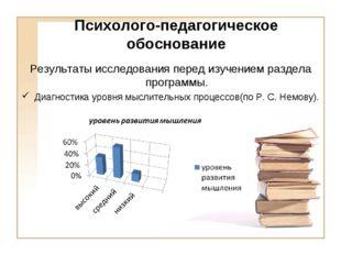 Психолого-педагогическое обоснование Результаты исследования перед изучением