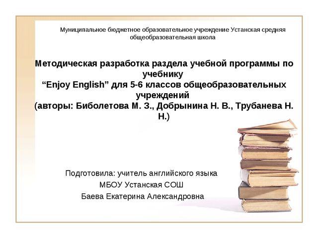 """Методическая разработка раздела учебной программы по учебнику """"Enjoy English""""..."""