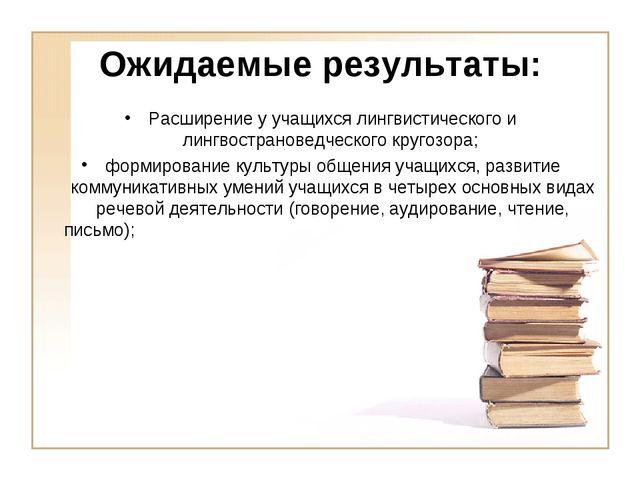 Ожидаемые результаты: Расширение у учащихся лингвистического и лингвостранове...