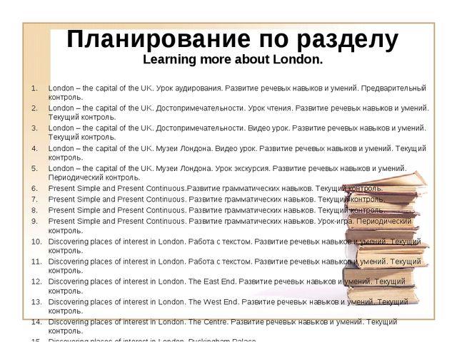 Планирование по разделу Learning more about London. London – the capital of t...