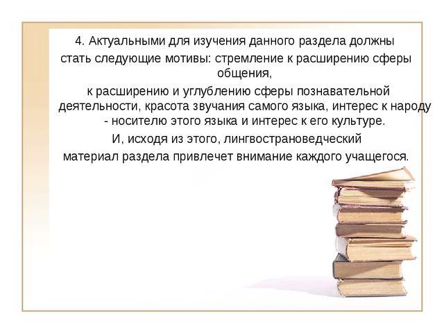 4. Актуальными для изучения данного раздела должны стать следующие мотивы: ст...