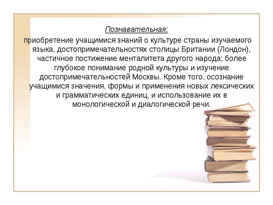 Познавательная: приобретение учащимися знаний о культуре страны изучаемого яз...