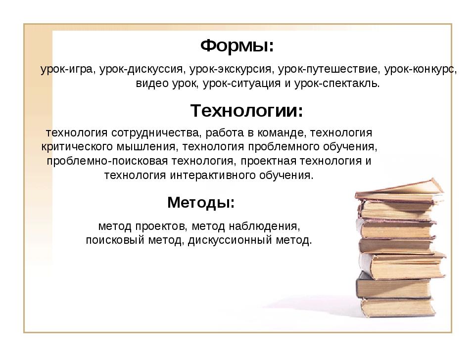 Формы: урок-игра, урок-дискуссия, урок-экскурсия, урок-путешествие, урок-конк...