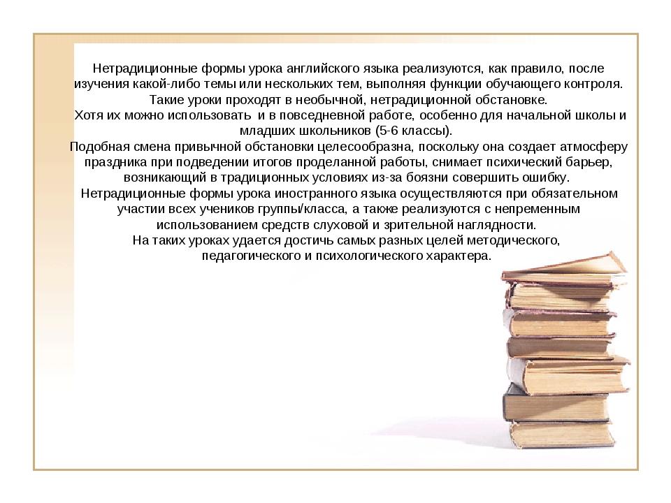 Нетрадиционные формы урока английского языка реализуются, как правило, после...