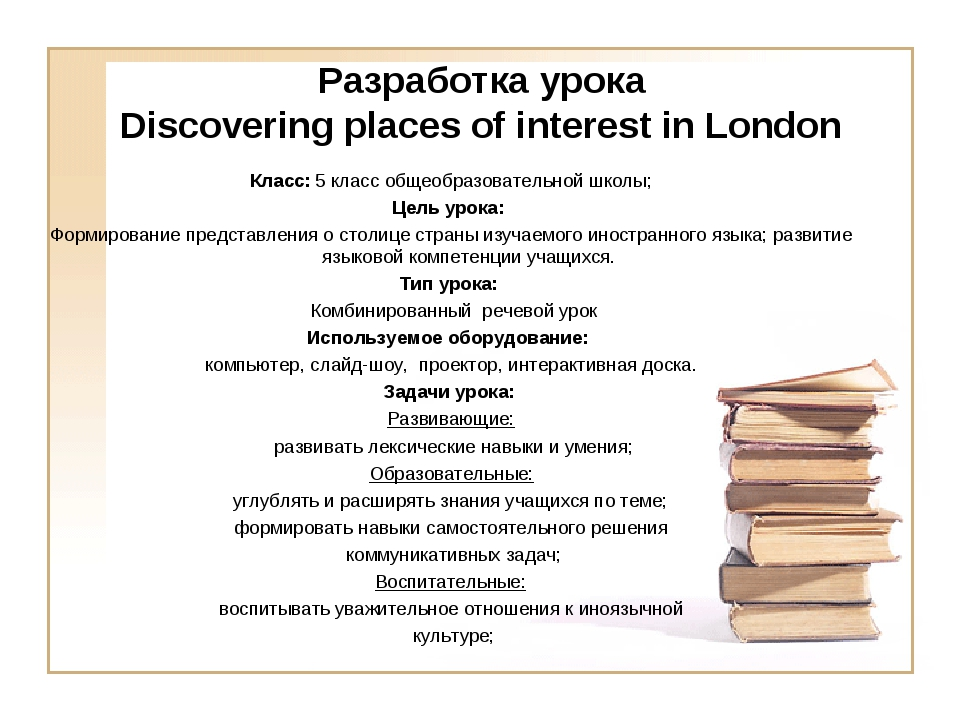 Разработка урока Discovering places of interest in London Класс: 5 класс обще...