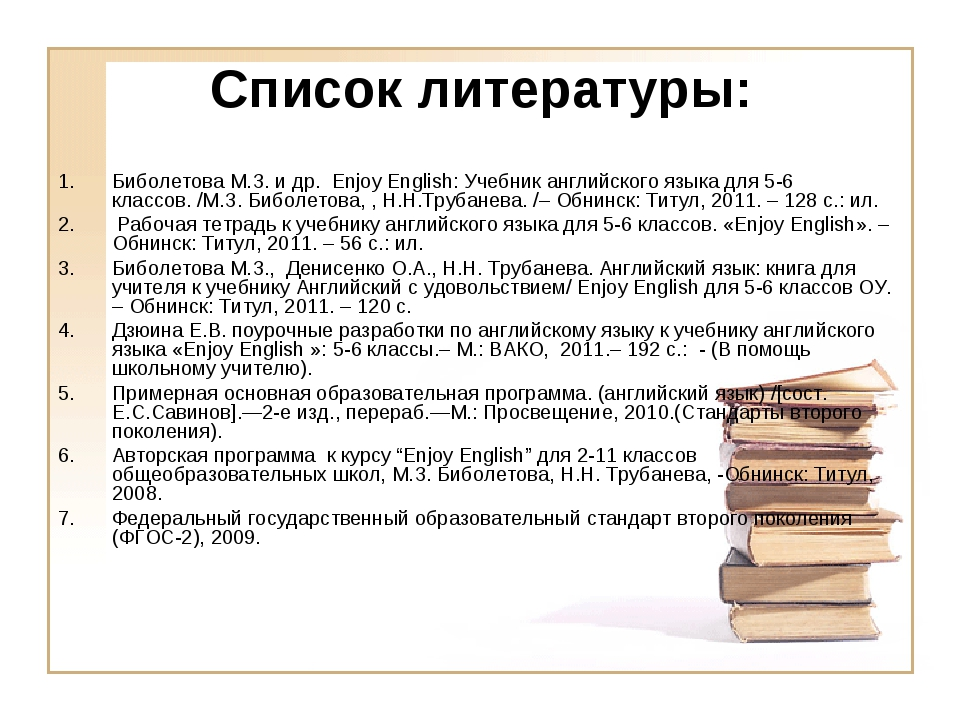 Список литературы: Биболетова М.З. и др. Enjoy English: Учебник английского...