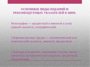 ОСНОВНЫЕ ВИДЫ ИЗДАНИЙ И РЕКОМЕНДУЕМЫХ УКАЗАТЕЛЕЙ К НИМ. Монографии — предметн