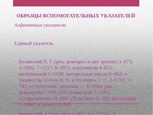 ОБРАЗЦЫ ВСПОМОГАТЕЛЬНЫХ УКАЗАТЕЛЕЙ Алфавитные указатели Единый указатель Бели