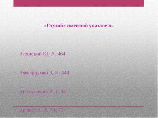 «Глухой» именной указатель Алянский Ю. А. 464 Амбарцумян З. Н. 444 Анастасев