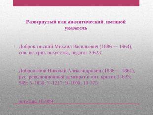 Развернутый или аналитический, именной указатель Доброклонский Михаил Василье