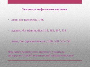 Указатель мифологических имен Агин, бог (ведическ.) 786 Адонис, бог (финикийс