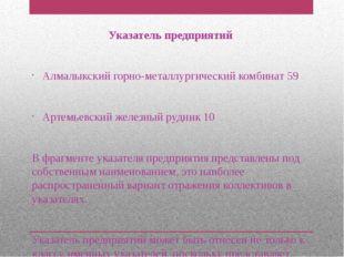 Указатель предприятий Алмалыкский горно-металлургический комбинат 59 Артемьев