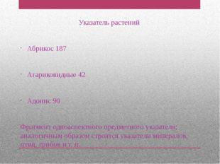 Указатель растений Абрикос 187 Агариковидные 42 Адонис 90 Фрагмент одноаспект