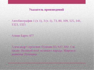 Указатель произведений Автобиография 1 (т. 1), 3 (т. 1), 73, 80, 109, 125, 14