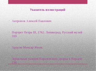 Указатель иллюстраций Антропов Алексей Павлович Портрет Петра Ш, 1762. Ленинг
