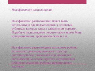 Неалфавитное расположение Неалфавитное расположение может быть использовано д