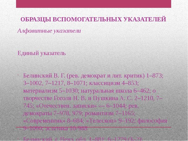 ОБРАЗЦЫ ВСПОМОГАТЕЛЬНЫХ УКАЗАТЕЛЕЙ Алфавитные указатели Единый указатель Бели...