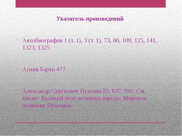 Указатель произведений Автобиография 1 (т. 1), 3 (т. 1), 73, 80, 109, 125, 14...