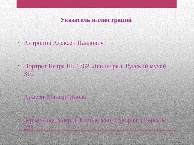 Указатель иллюстраций Антропов Алексей Павлович Портрет Петра Ш, 1762. Ленинг...