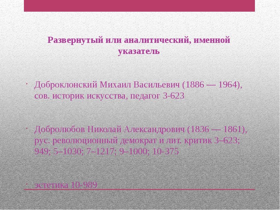 Развернутый или аналитический, именной указатель Доброклонский Михаил Василье...
