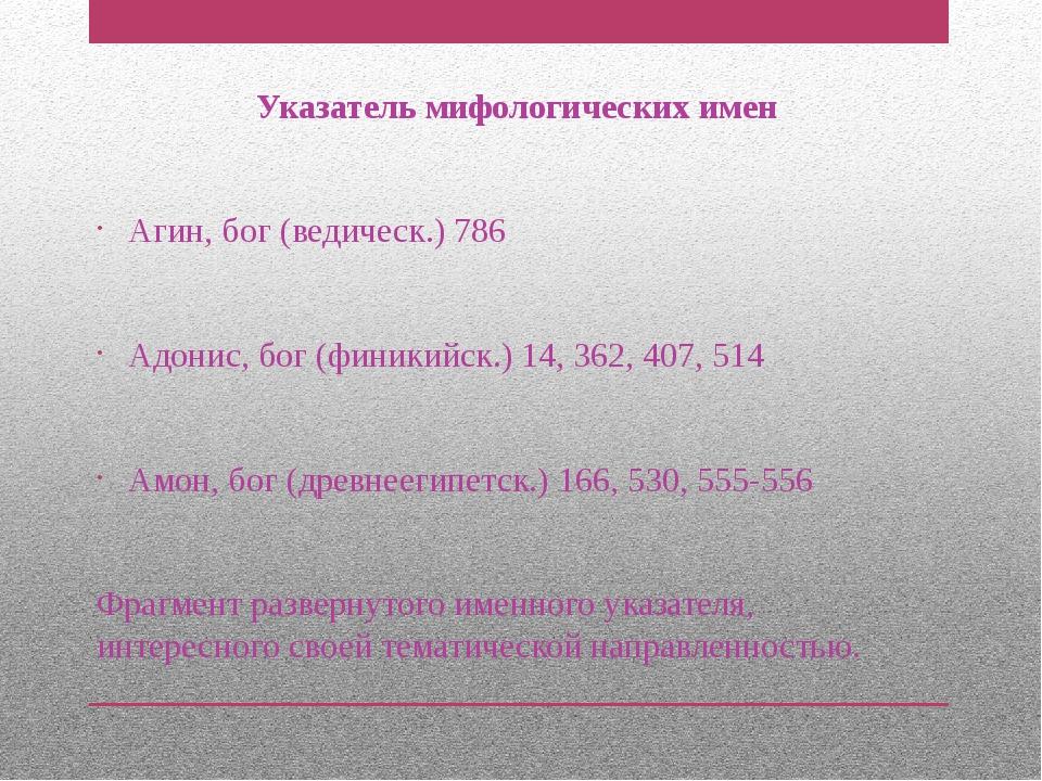 Указатель мифологических имен Агин, бог (ведическ.) 786 Адонис, бог (финикийс...