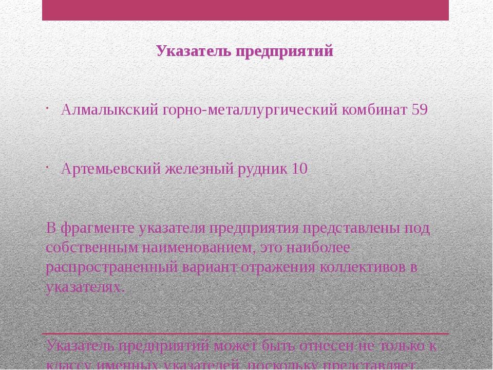 Указатель предприятий Алмалыкский горно-металлургический комбинат 59 Артемьев...