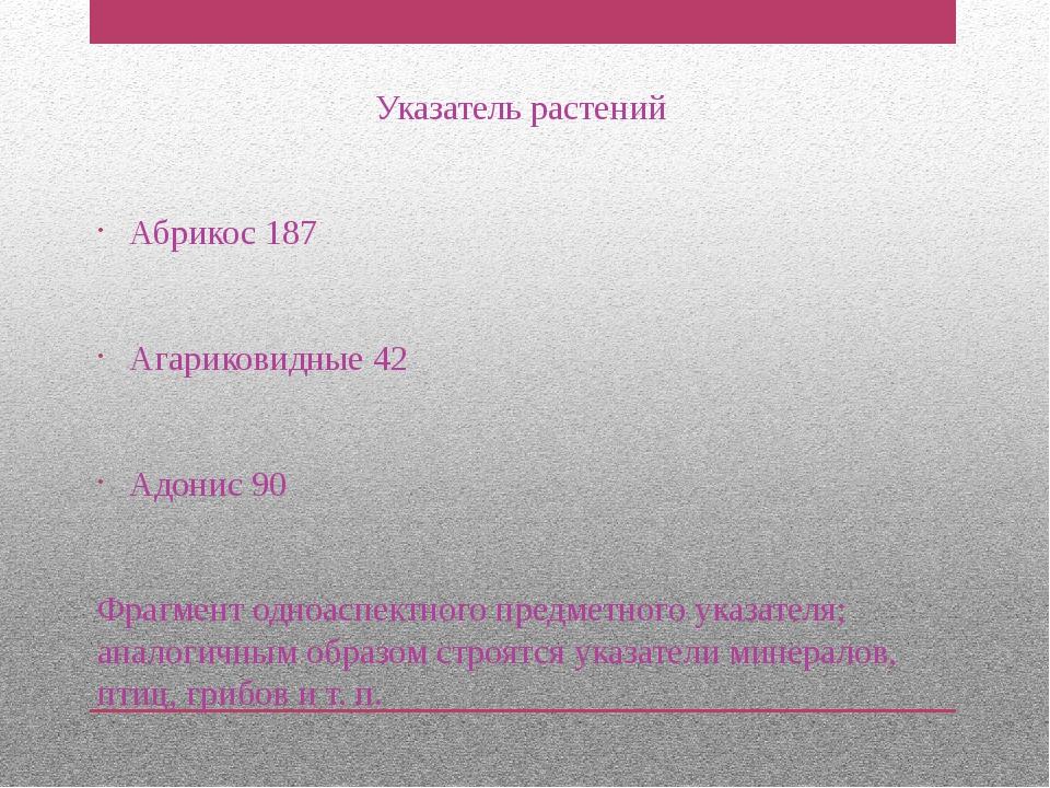 Указатель растений Абрикос 187 Агариковидные 42 Адонис 90 Фрагмент одноаспект...
