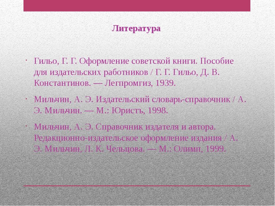 Литература Гильо, Г. Г. Оформление советской книги. Пособие для издательских...